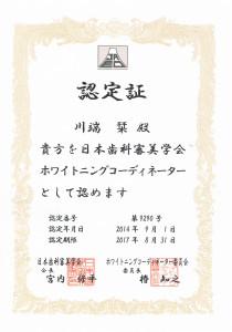 CCF20151204_00009
