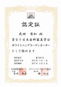 CCF20151204_00010