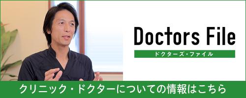 クリニック・ドクターについての情報はこちら