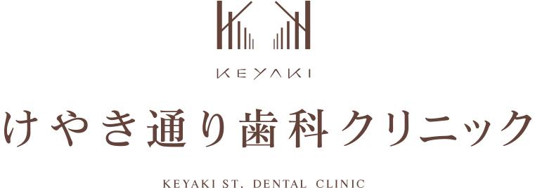 けやき通り歯科クリニック